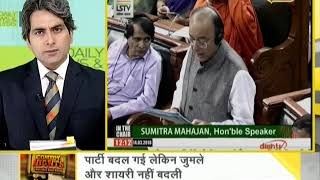 DNA: Watch Daily News and Analysis with Sudhir Chaudhary, March 20, 2018 - ZEENEWS