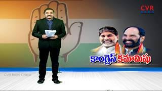 కాంగ్రెస్ లో డీసీసీ చిచ్చు..  | Congress appoints 31 new DCC presidents | CVR News - CVRNEWSOFFICIAL