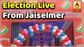 Jaisalmer: Take a look at this unique polling booth   Rajasthan Election - ABPNEWSTV