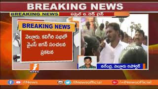 YS Jagan Shocking Decision | YSRCP MP's Ready To Resign On April 6th for AP Special Status | iNews - INEWS