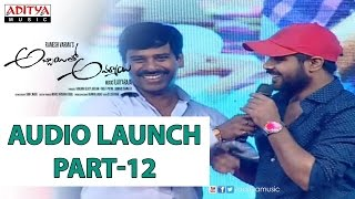 Ilaiyara musical Abbai to Ammai Audio launch Part-12 || Naga Shourya,Palak Lalwani - ADITYAMUSIC