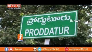 Conflicts Between Varadarajulu Reddy and CM Ramesh in Proddatur TDP | Kadapa | Loguttu | iNews - INEWS