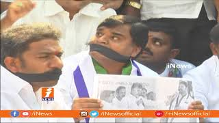 Kadapa MLA Amzad Basha Black Ribbon Protest over TDP Party  | iNews - INEWS