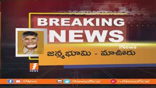 AP CM Chandra Babu Speaking about Reforms introduced by TDP Government  | iNews - INEWS