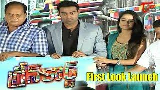 Green Card Movie First Look Launch | Satrugna Rayapati, Stephany - TELUGUONE