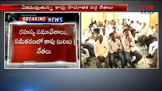 టీడీపీకి కాపు సెగ :  Kapu Leaders ready to Quit TDP Party in Kadapa district | CVR News - CVRNEWSOFFICIAL
