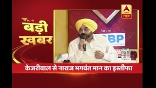 Upset with Kejriwal, Bhagwant Mann resigns as party's Punjab chief - ABPNEWSTV
