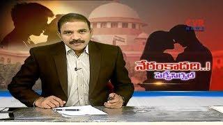 వివాహేతర బంధం నేరం కాదు | India's adultery law violates right to equality, says Supreme Court - CVRNEWSOFFICIAL