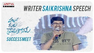 Writer Sai Krishna Speech @ Hello Guru Prema Kosame Success Meet | Ram, Anupama | Devi Sri Prasad - ADITYAMUSIC