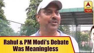 Rahul Gandhi & PM Modi's debate was meaningless, says a resident of Noida - ABPNEWSTV