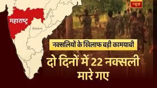 Maharashtra: 22 Naxals shot dead within 2 days; Jawans dance to rejoice - ABPNEWSTV