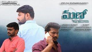 Money Trailer|Telugu Short Film|Team KD Productions|Pakala|2018 - YOUTUBE