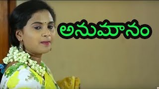 అనుమానం | Latest Telugu Comedy Short Film 2017 | Award Winning Comedy Short Film/Movie 2017 - YOUTUBE