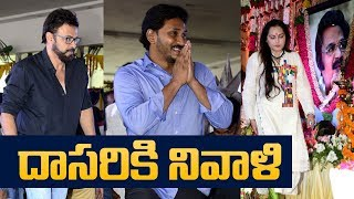 YS Jagan, Venkatesh, Krishnam Raju and other Celebrities at Dasari Pedda Karma in Hyderabad - IGTELUGU