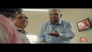 Aaj Tak – Saare Jahaan Se Sachcha II Doctor TVC #SaareJahaanSeSachcha - AAJTAKTV