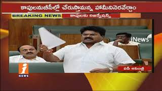 Kuna Ravi Kumar On Kapu Reservation Bill in AP Assembly | Winter Sessions | iNews - INEWS