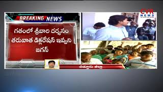 YS Jagan Mohan Reddy Schedule | Latest Updates on YS Jagan Tirupati Tour | CVR NEWS - CVRNEWSOFFICIAL