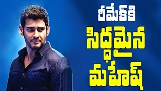 Mahesh Babu was ready to act in a remake - IGTELUGU