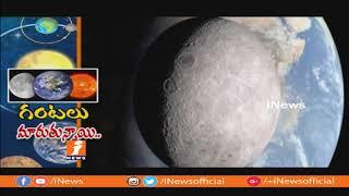 భూమికి దూరం అవుతున్న చంద్రమామ | భూమి మీద గంటల సమయం మారుతుందా? | iNews - INEWS