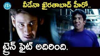 వీడేనా ఖైరతాబాద్ హీరో.. ట్రైన్ ఫైట్ అదిరింది -  Pokiri Movie Scenes || Mahesh Babu - IDREAMMOVIES