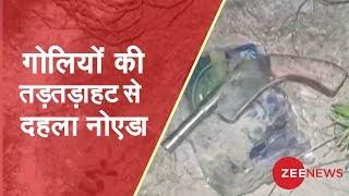 Criminal nabbed in an encounter at Greater Noida | नोएडा में पुलिस-बदमाशों के बीच हुई जमकर मुठभेड़ - ZEENEWS