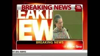 Sonia Gandhi Talks About Indira Gandhi's Political Journey On Her 100th Birth Anniversary - AAJTAKTV