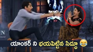 Hero Siddharth Making Fun With Anchor | Gruham Movie | TFPC - TFPC