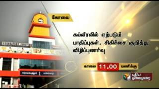 Today's Events in Chennai Tamil Nadu 31-07-2014 – Puthiya Thalaimurai tv Show