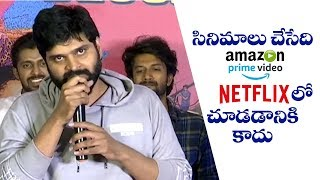 Movies are not meant to watch in Amazon Prime & Netflix: Sree Vishnu @ Brochevarevarura success meet - IGTELUGU