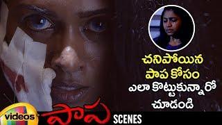 Ladies Fight for Baby | Paapa Movie Scenes | Deepak Paramesh | Jaqlene Prakash | Mango Videos - MANGOVIDEOS