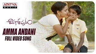Amma Andani Full Video Song || Sivakasipuram Video Songs || Rajesh Sri Chakravarthy, Priyanka Sharma - ADITYAMUSIC