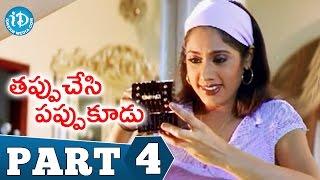 Tappuchesi Pappu Koodu Full Movie Part 4 || Mohan Babu, Srikanth, Gracy Singh || Kodandarami Reddy - IDREAMMOVIES