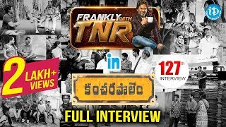 Frankly With TNR In Kancharapalem - Exclusive Interview With C/o Kancharapalem Team #127 - IDREAMMOVIES