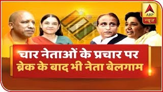 People to vote for work or words? | Samvidhan Ki Shapath - ABPNEWSTV