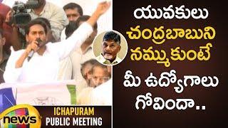 YS Jagan About AP Government Jobs Scams By Chandrababu Naidu | Jagan Padayatra | Mango News - MANGONEWS