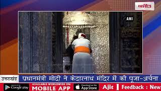 video : प्रधानमंत्री मोदी ने केदारनाथ मंदिर में की पूजा-अर्चना