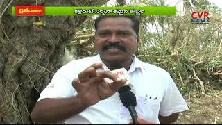 Cyclone Titli Hits Srikakulam Coast | Coconut Farmers Face to Face  | CVR News - CVRNEWSOFFICIAL