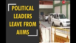 Political leaders leave from AIIMS after release of medical bulletin - ZEENEWS
