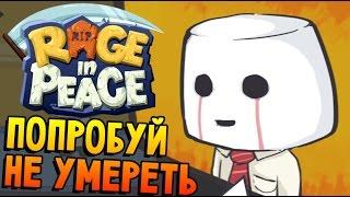 Rage in Peace - СМЕРТЬ НА КАЖДОМ ШАГУ (Еще один крутой симулятор смертника) #1