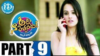 Aha Naa Pellanta Movie Part 9 || Allari Naresh || Ritu Barmecha || Veerabhadram || Srihari - IDREAMMOVIES