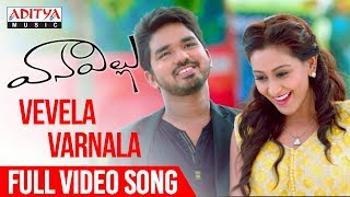 Vevela Varnala Full Video Song || Vanavillu Movie Songs ||  Pratheek, Shravya Rao - ADITYAMUSIC