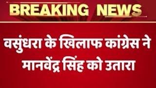 Rajasthan Elections: Congress pits Jaswant Singh's son against Vasundhara Raje - ABPNEWSTV