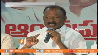 AP PCC Chief Raghuveera Reddy Speaks To Media Over 10% Reservation For Upper Caste | iNews - INEWS