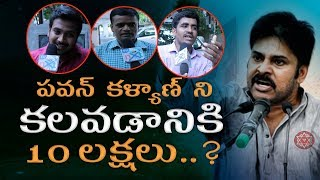 Public Response | Sting Operation On Pawan Kalyan's Janasena Party Secret Meeting | TVNXT Hotshot - MUSTHMASALA