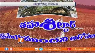 Farmers Lands Occupied at Korlam Village With Revenue Officials Support | Srikakulam | iNews - INEWS