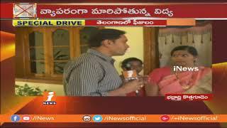 Parents Against Tirupati Rao Commite On Private School Fees Hike |Bhadradri Kothagudem| iNews - INEWS