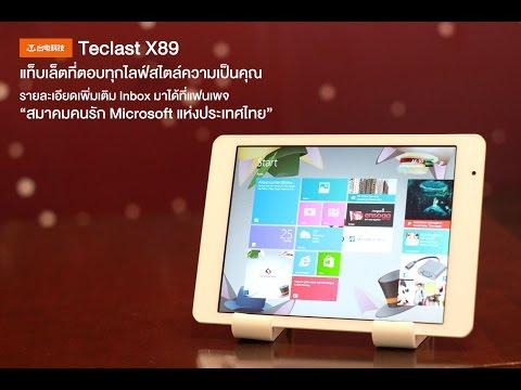 รีวิว แท็บเล็ต Teclast X89 สุดยอด Windows Tablet ที่จะตอบโจทย์คุณในทุก Lifestyle