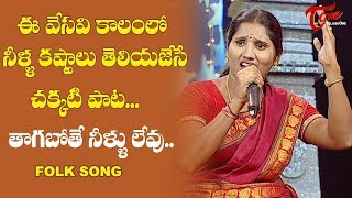 Thagabothe Neelu Leka Folk Song | Telangana Folk Songs | TeluguOne - TELUGUONE