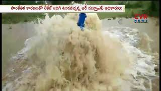 Mission Bhagiratha Pipeline Leaks at Kama Reddy Dist | CVR News - CVRNEWSOFFICIAL