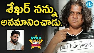 Shekar Master Insulted Me In His Daughter's Birthday Party - Rakesh Master    Star Talks With Sandy - IDREAMMOVIES